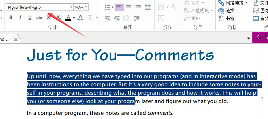 如何怎么查看 PDF文件内容 的字体格式样式