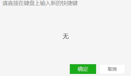 PC电脑版 微信/WeChat 怎么关掉截屏快捷键