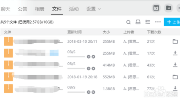 QQ群文件 怎么一次性 批量下载 全部下载完