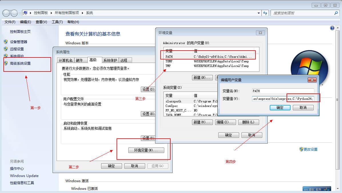 Windows系统下  python 安装pip及配置环境变量