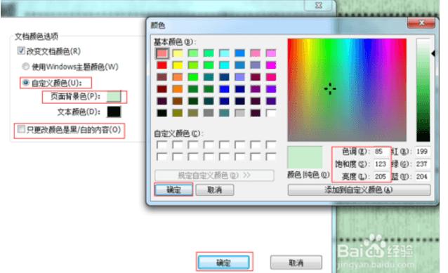 福昕foxit阅读器 怎么修改背景颜色 设置护眼色