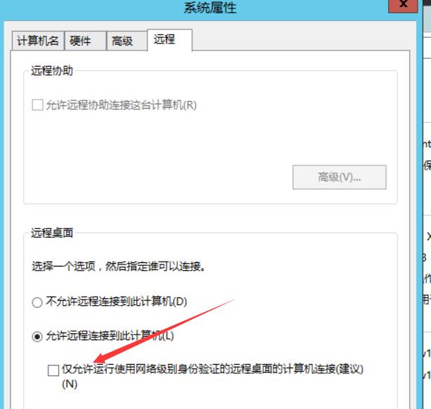 远程连接 出现身份验证错误。要求的函数不支持
