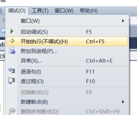 二级C vc++ 2010 express 调试 秒退 闪退 一闪而过