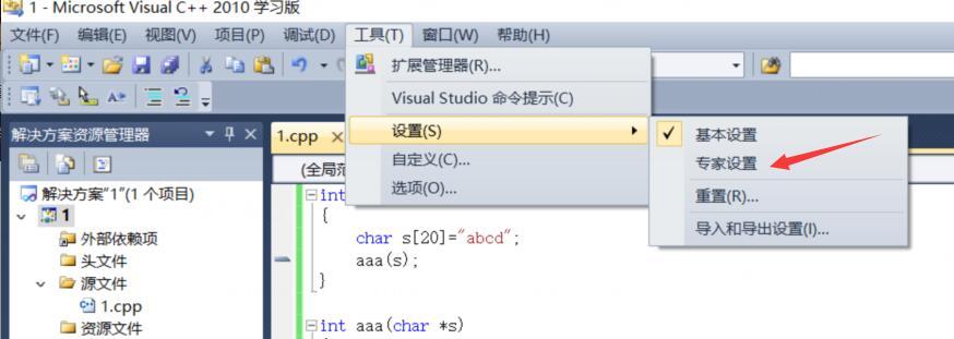 Visual Studio 2010 菜单栏没有 生成-编译 命令