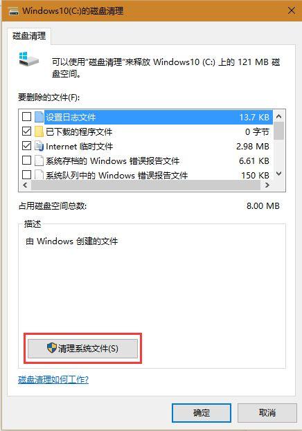 win10更新后C盘空间变小 删除旧系统文件方法