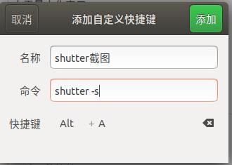 ubuntu18.04 怎么对指定区域截图 怎么快捷键截图