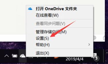 win10 onedrive 怎么 关闭自动启动