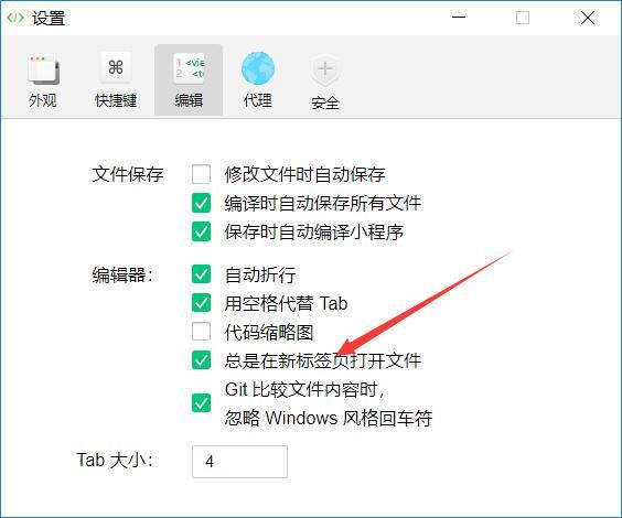 微信开发者工具 怎么新标签,新窗口打开文件