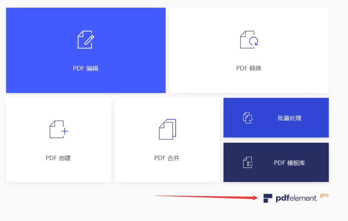 PDFelement Pro6 破解版本 可用OCR 的安装