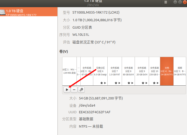 Ubuntu 访问查看 Windows文件磁盘 最简单的方法