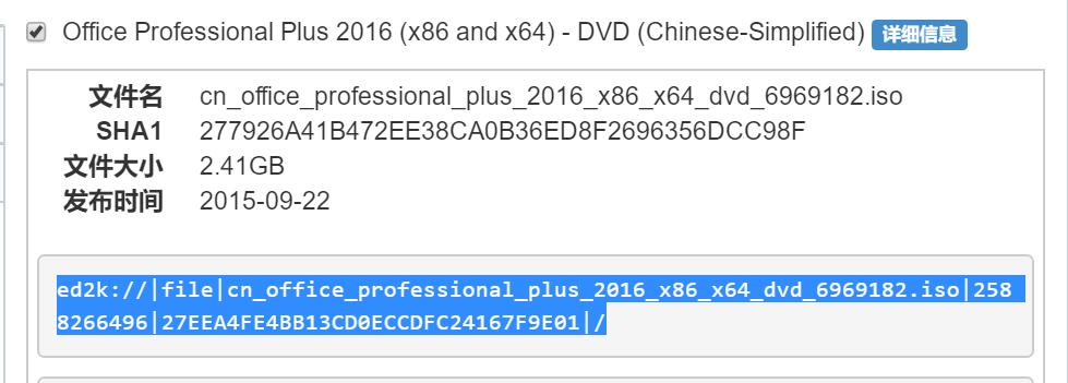 联想电脑access2016未授权 安全激活的简单方法