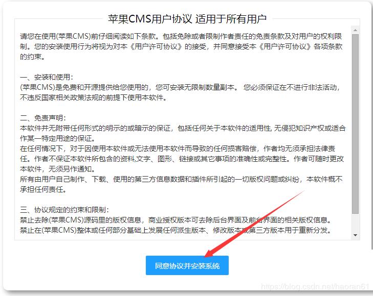 安装和配置 苹果CMS v10 的记录 搭建教程