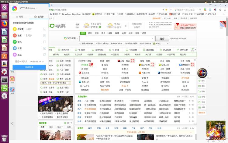 Ubuntu18.04 安装360安全浏览器 的记录