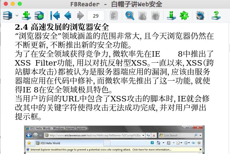Ubuntu18.04 用一条命令 快速安装 FBReader