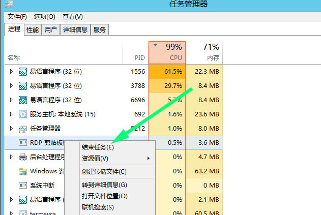Windows10 远程桌面连接无法复制粘贴 的解决