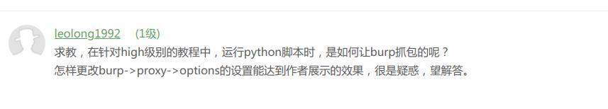 配置Burpsuite 监听bash命令行下python的请求