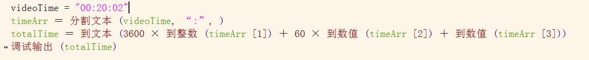 易语言 利用分割文本 将时分秒的时间转化为秒数