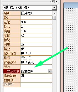 易语言图片框 获取网络图片验证码 进行缩小显示