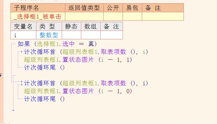 易语言 超级列表框 设置选中状态-选择框的 方法