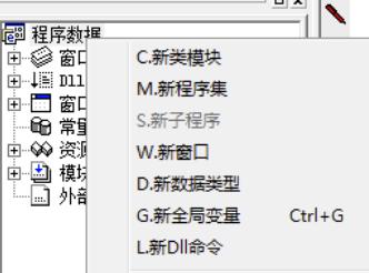 关于易语言 无法加入dll命令 没有dll 的解决方式