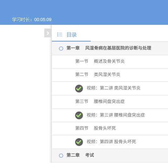 中国药师协会 执业药师继续教育 刷课 可以秒刷!