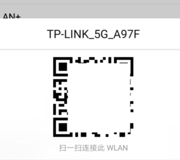 华为手机查看wifi密码  无需root