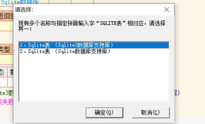 易语言 SQLite表打开失败 的解决方法