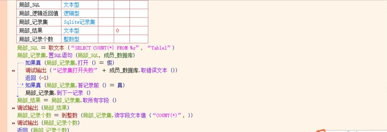 易语言 SQL 查询记录总数
