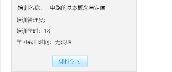 青海专业技术人员学习网-刷课-代学