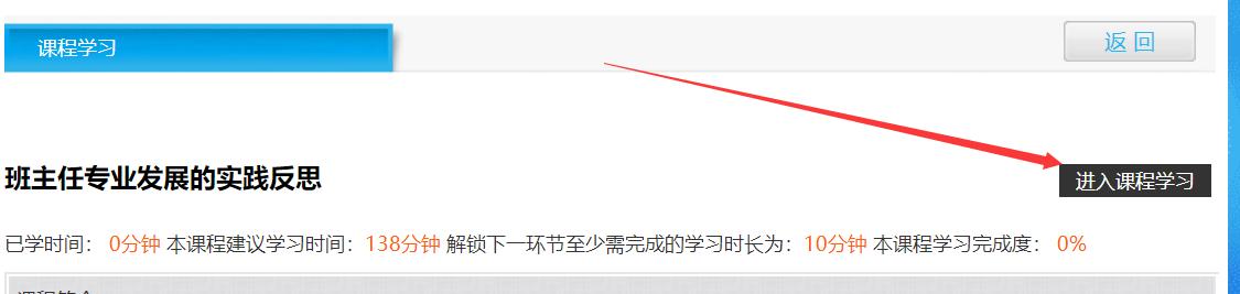 优师云继教网  刷课 代学