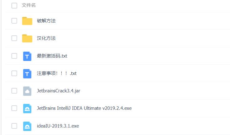 IntelliJ IDEA 旗舰版 汉化破解包 百度网盘下载